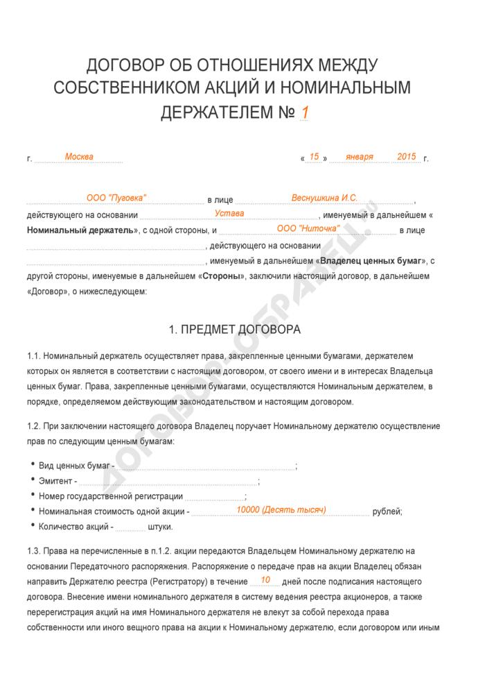 Заполненный образец договора об отношениях между собственником акций и номинальным держателем. Страница 1