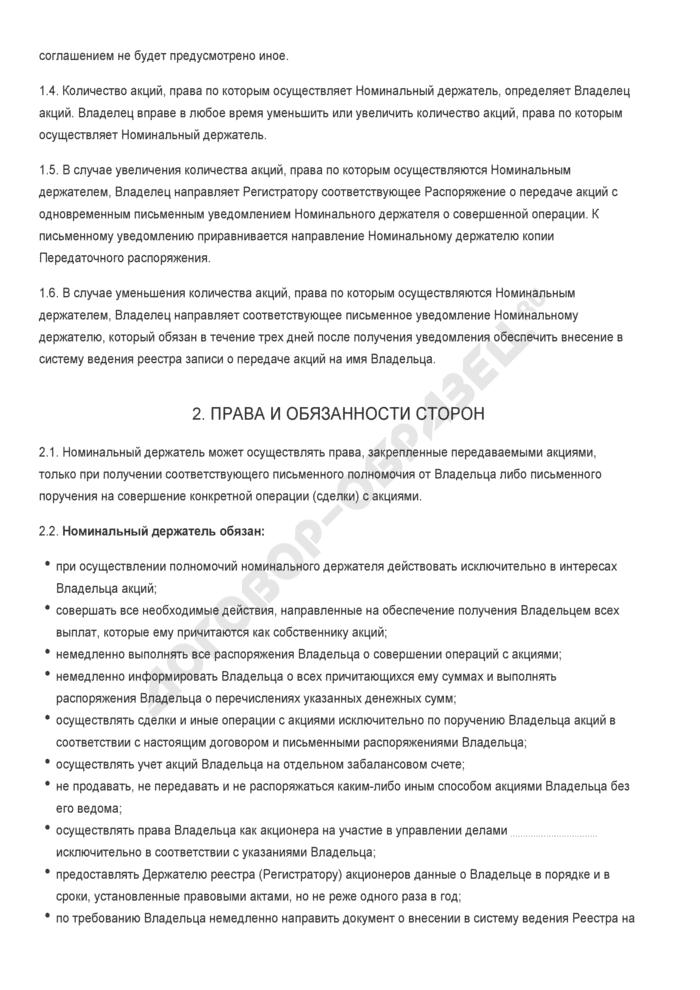 Заполненный образец договора об отношениях между собственником акций и номинальным держателем. Страница 2