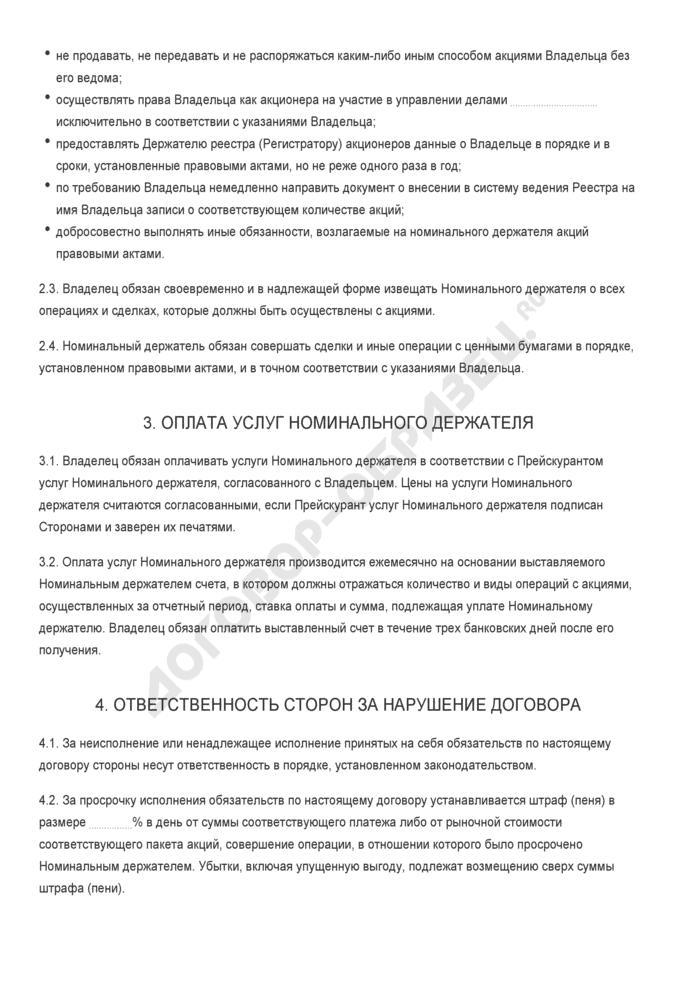 Бланк договора об отношениях между собственником акций и номинальным держателем. Страница 3