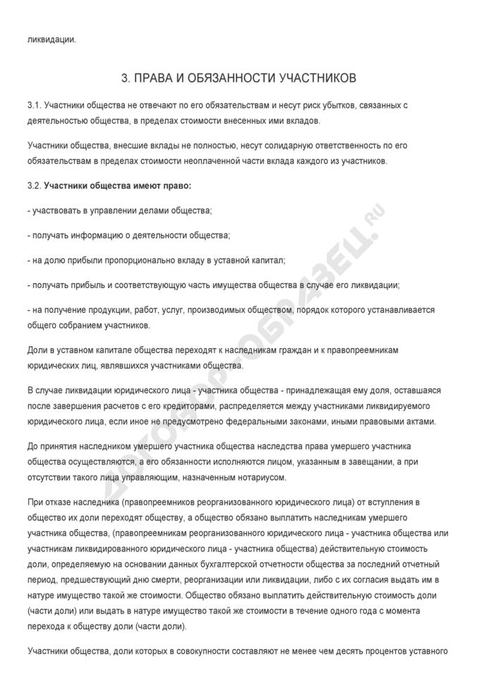 Бланк договора об учреждении общества с ограниченной ответственностью. Страница 2