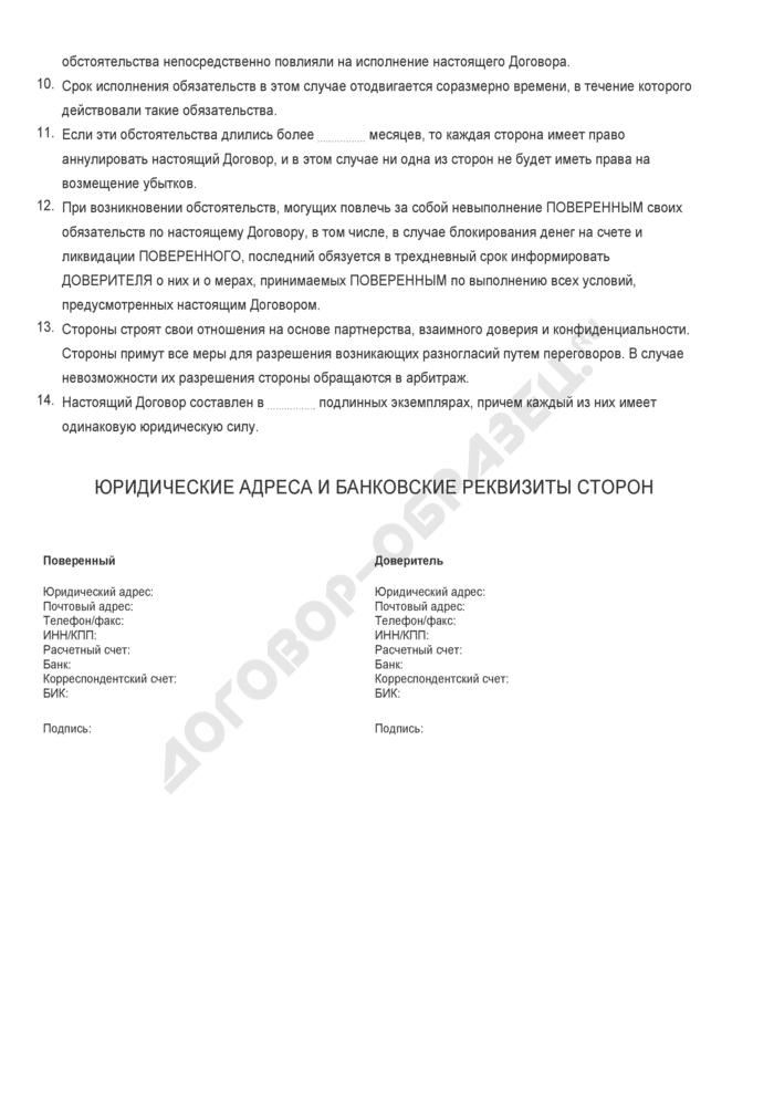 Бланк договора об управлении средствами в иностранной валюте. Страница 2