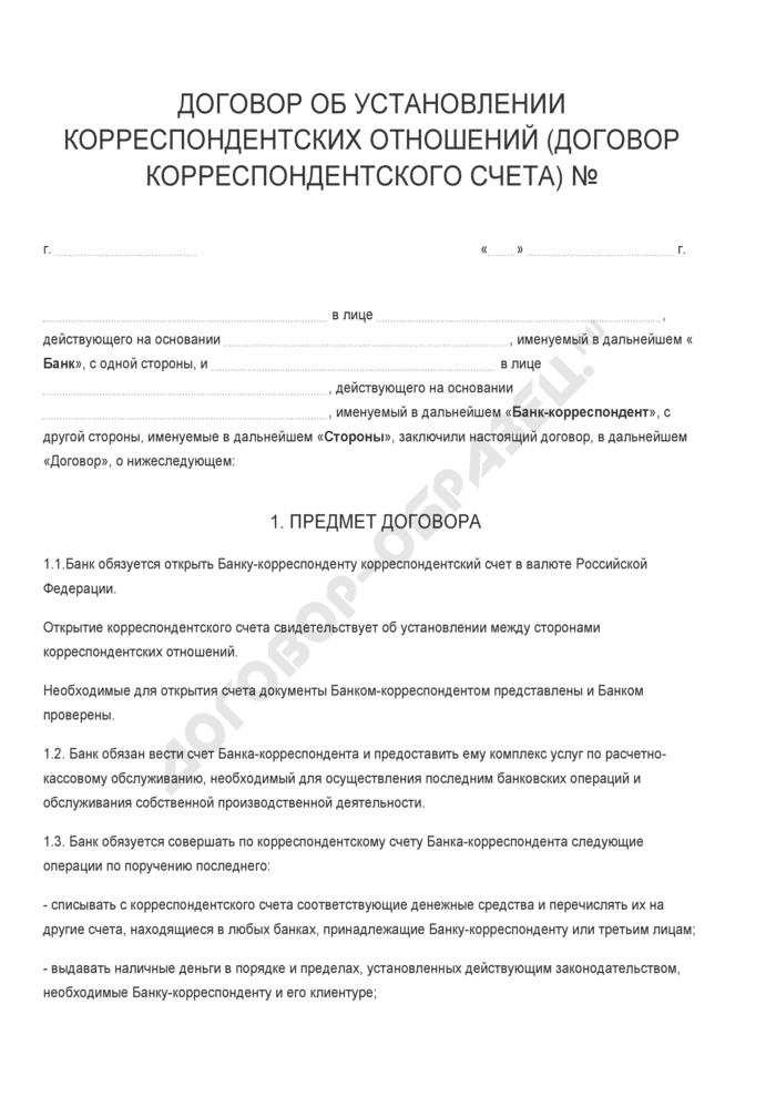 Бланк договора об установлении корреспондентских отношений (договора корреспондентского счета). Страница 1