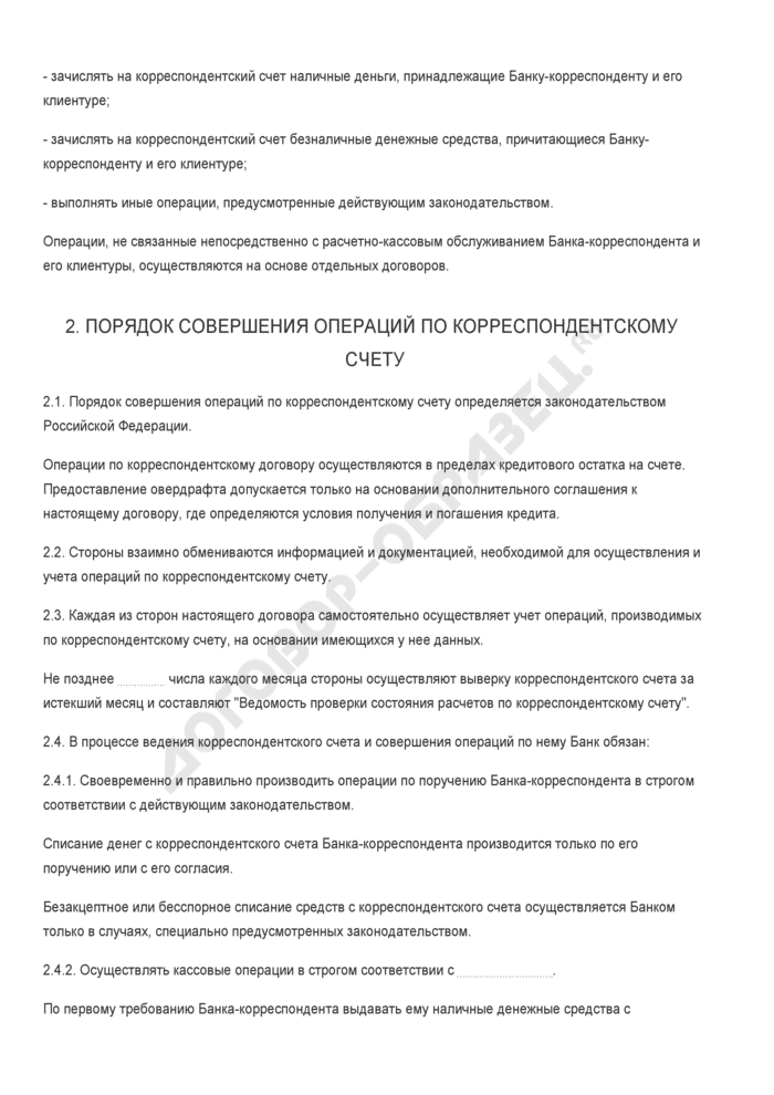 Бланк договора об установлении корреспондентских отношений (договора корреспондентского счета). Страница 2