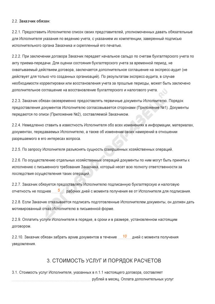 Заполненный образец договора оказания бухгалтерских услуг. Страница 3