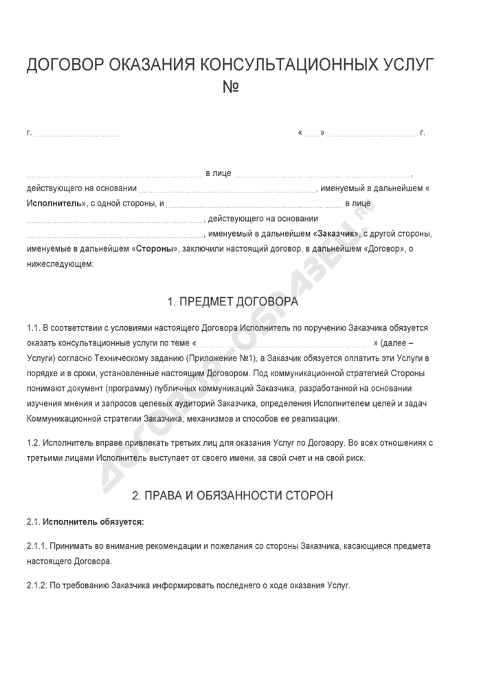 Бланк договора оказания консультационных услуг. Страница 1