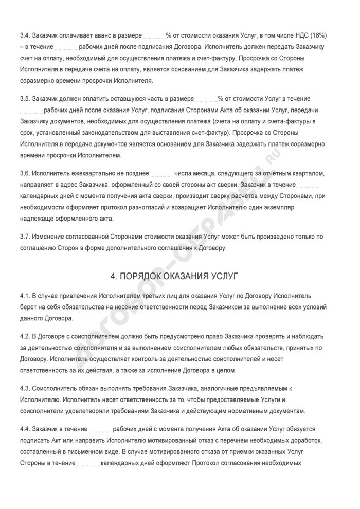Бланк договора оказания консультационных услуг. Страница 3