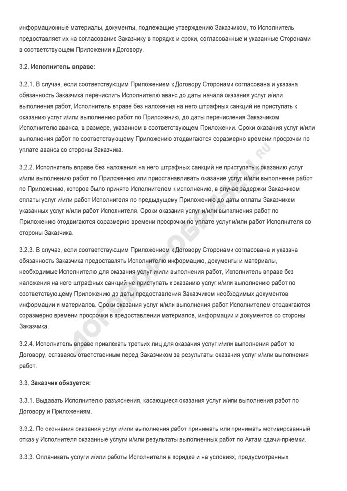 Заполненный образец договора оказания маркетинговых услуг. Страница 3