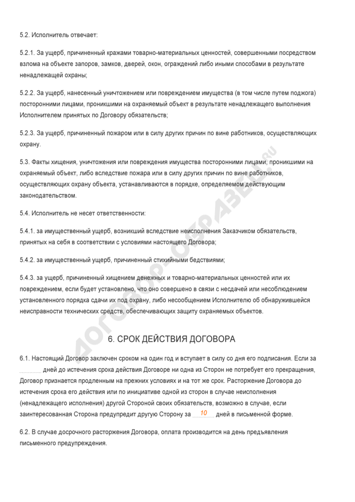 Заполненный образец договора оказания охранных услуг. Страница 3