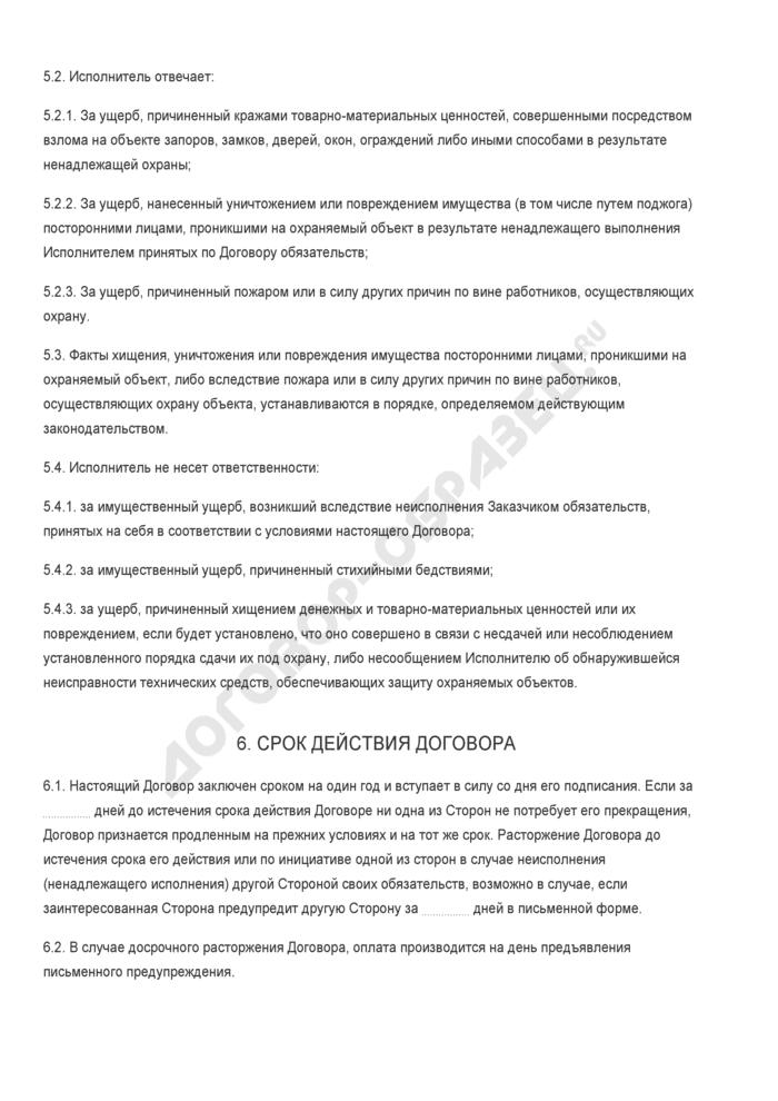 Бланк договора оказания охранных услуг. Страница 3