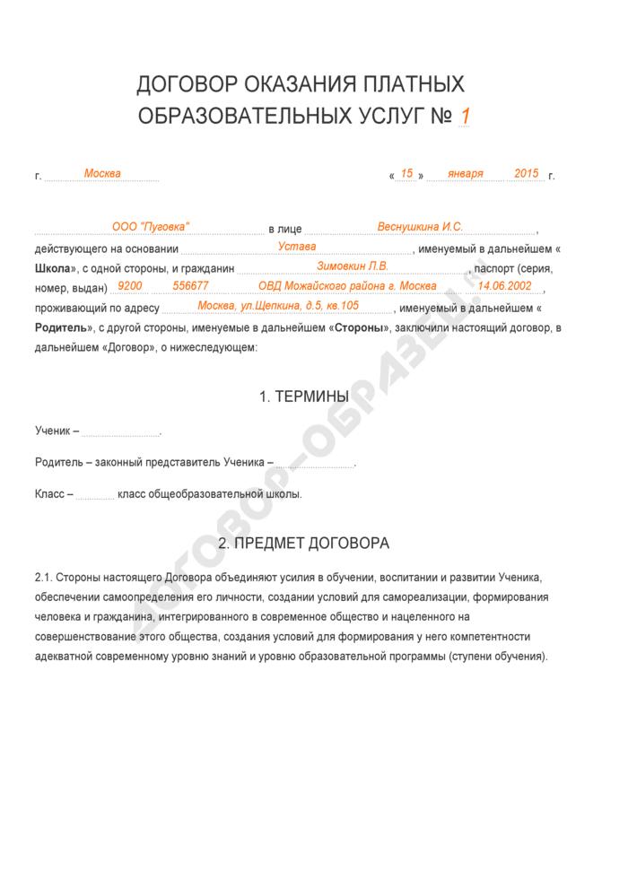 Заполненный образец договора оказания платных образовательных услуг. Страница 1