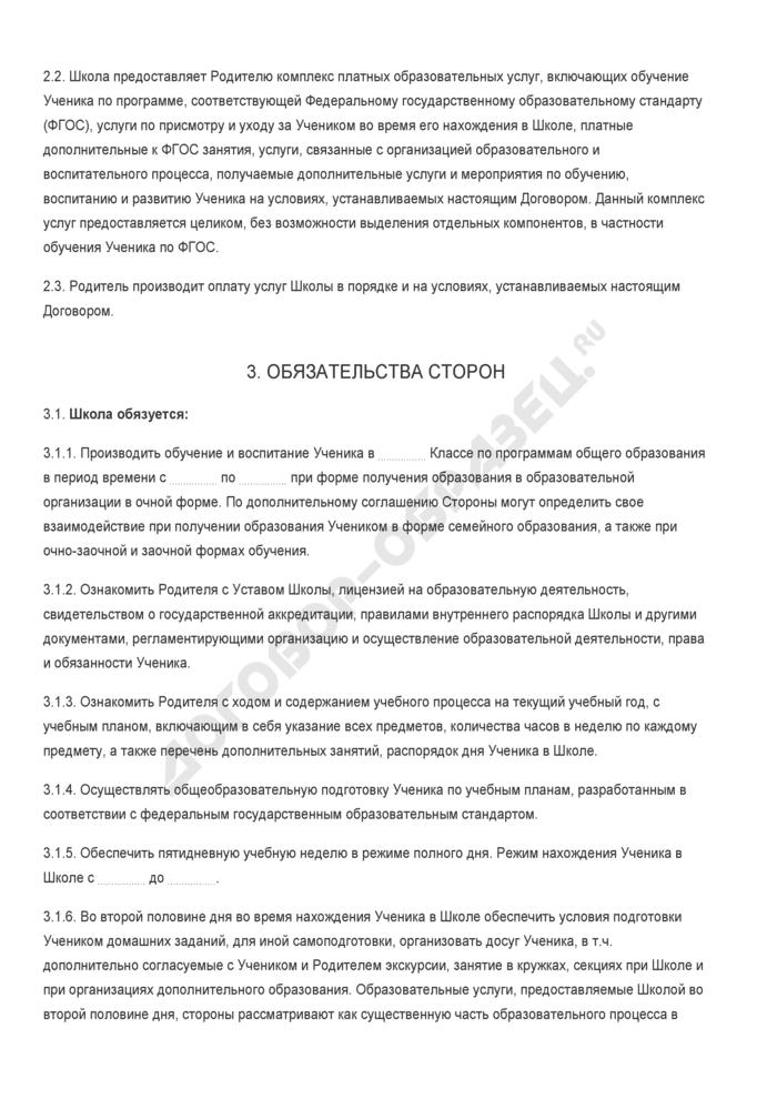 Заполненный образец договора оказания платных образовательных услуг. Страница 2