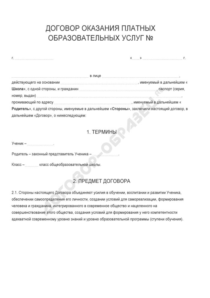 Бланк договора оказания платных образовательных услуг. Страница 1