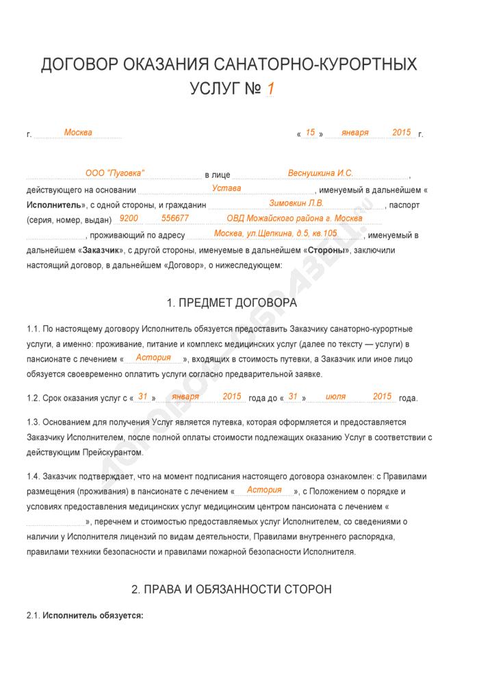 Заполненный образец договора оказания санаторно-курортных услуг. Страница 1