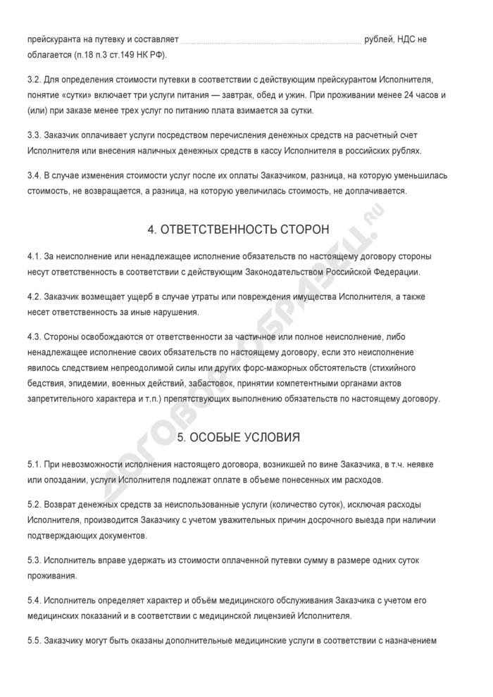 Бланк договора оказания санаторно-курортных услуг. Страница 3