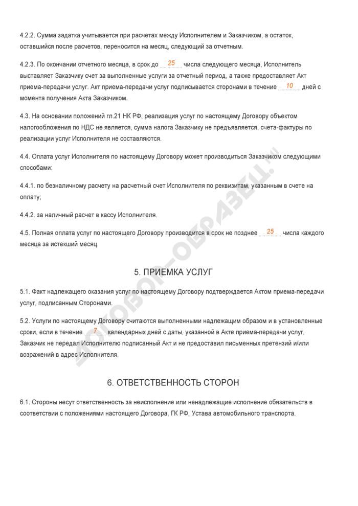 Заполненный образец договора оказания транспортных услуг. Страница 3