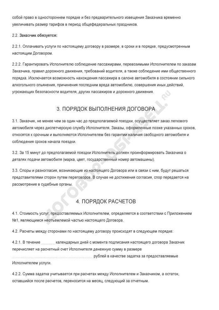 Бланк договора оказания транспортных услуг. Страница 2