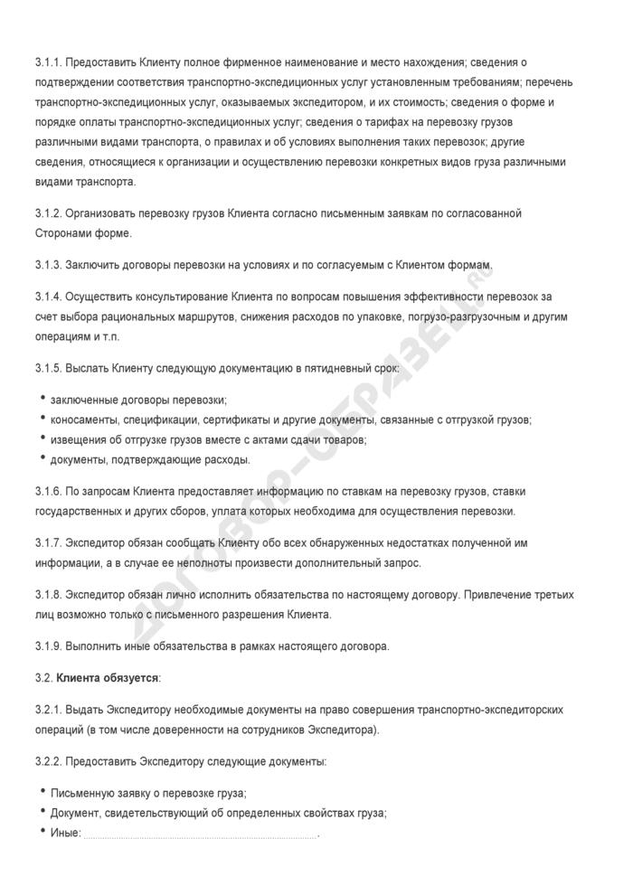 Заполненный образец договора оказания транспортно-экспедиционных услуг. Страница 3
