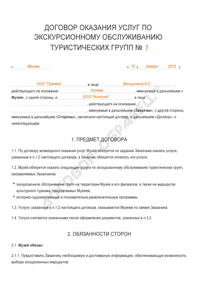 Заполненный образец договора оказания услуг по экскурсионному обслуживанию туристических групп. Страница 1