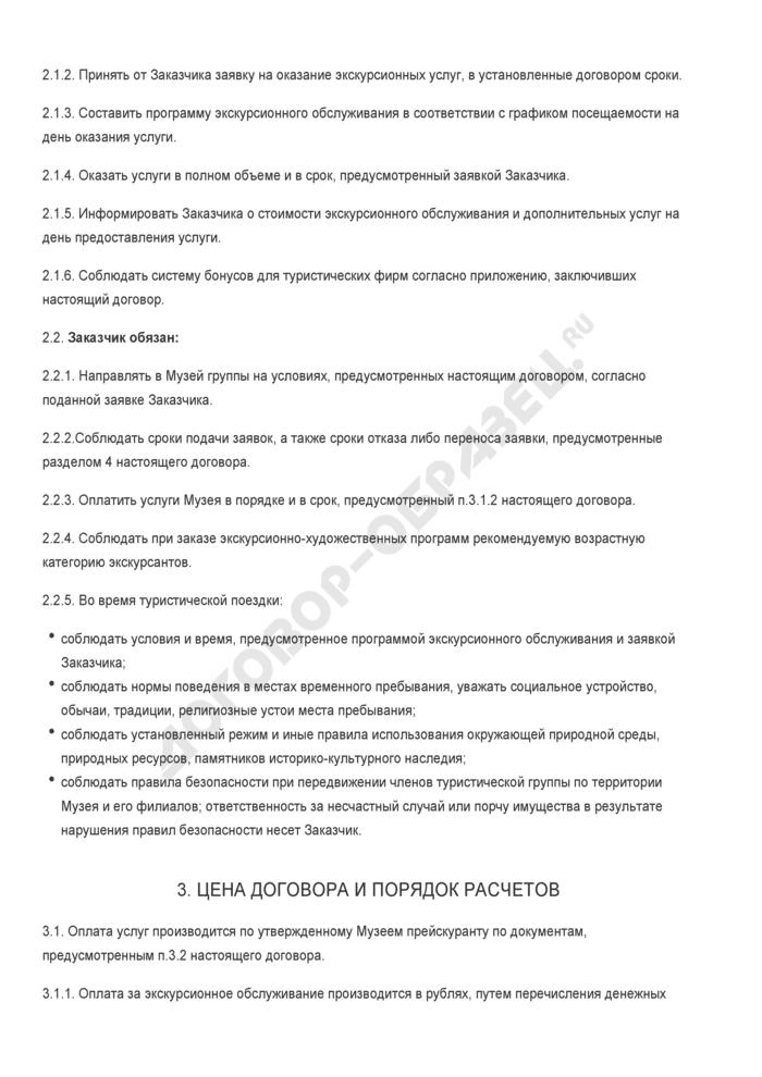 Заполненный образец договора оказания услуг по экскурсионному обслуживанию туристических групп. Страница 2