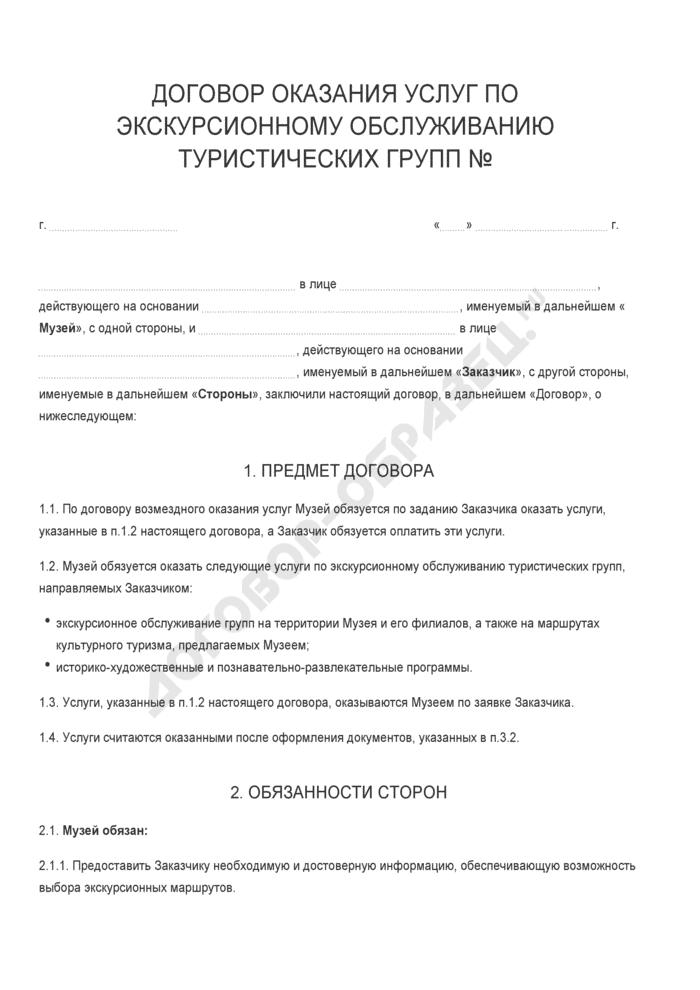 Бланк договора оказания услуг по экскурсионному обслуживанию туристических групп. Страница 1