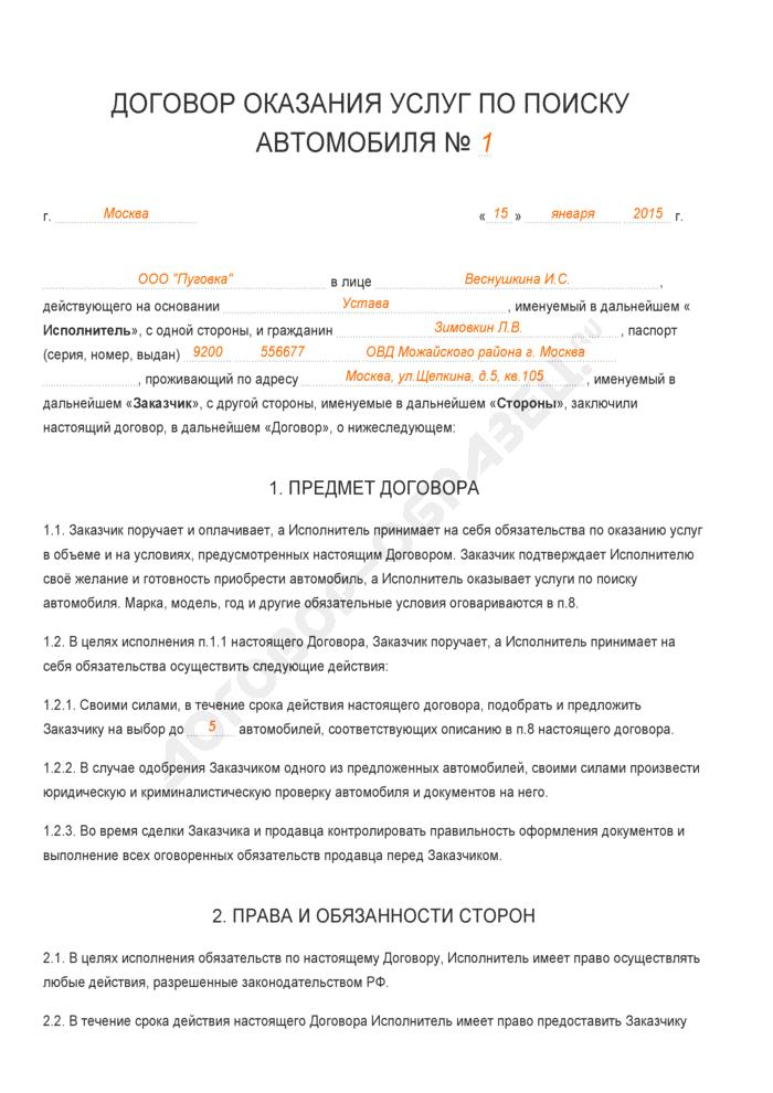 Заполненный образец договора оказания услуг по поиску автомобиля. Страница 1