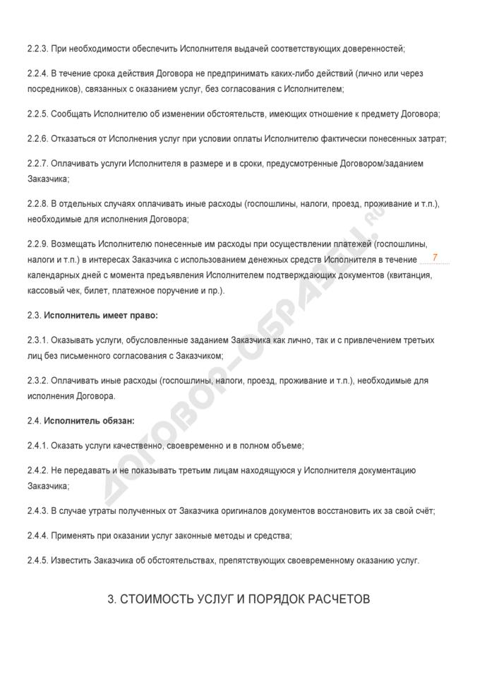 Заполненный образец договора оказания юридических услуг. Страница 2