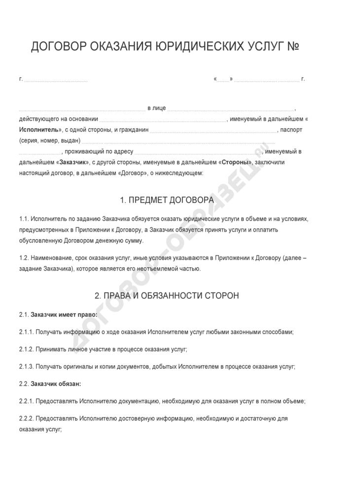 Бланк договора оказания юридических услуг. Страница 1