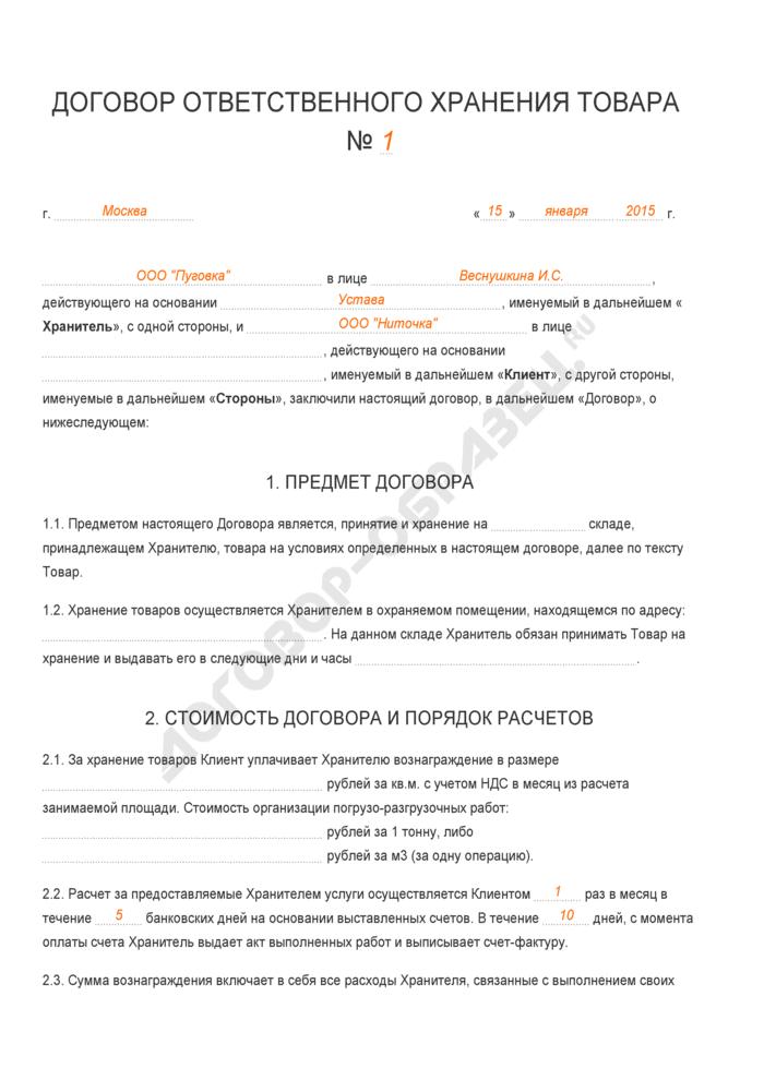 Заполненный образец договора ответственного хранения товара. Страница 1