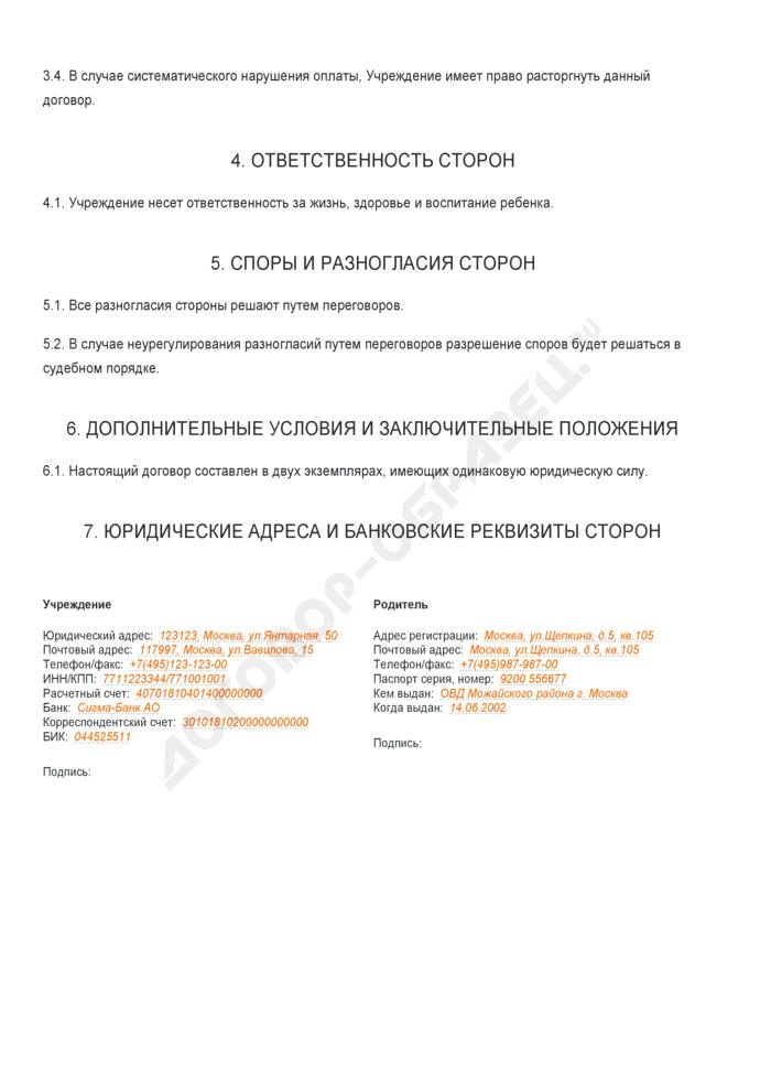 Заполненный образец договора по содержанию ребенка в детском дошкольном учреждении за счет частичного финансирования предприятия. Страница 3