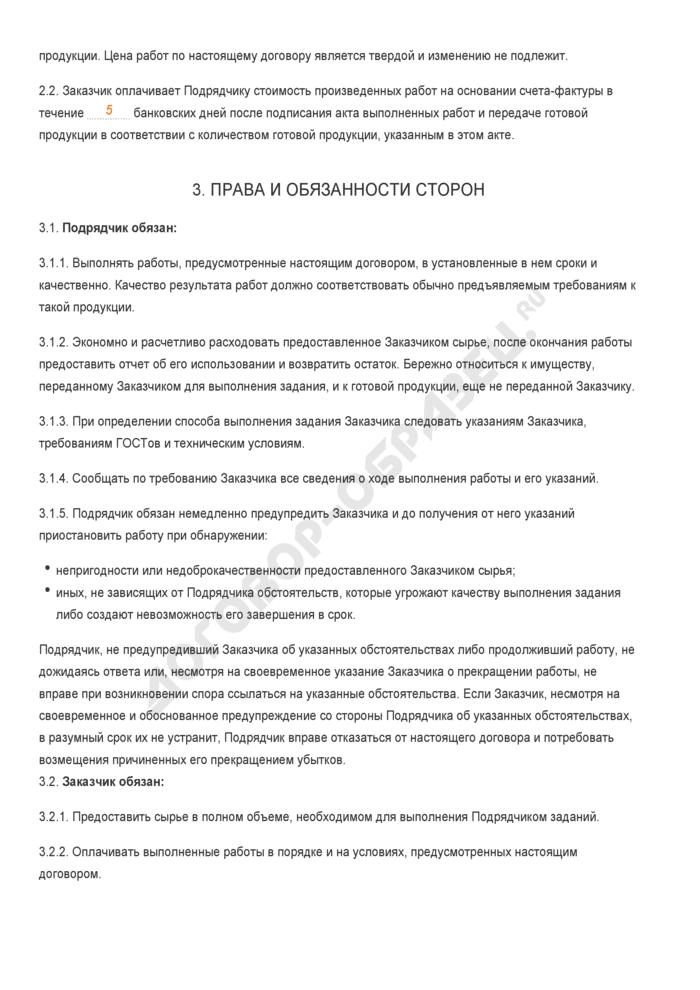 Заполненный образец договора подряда на переработку продукции. Страница 2