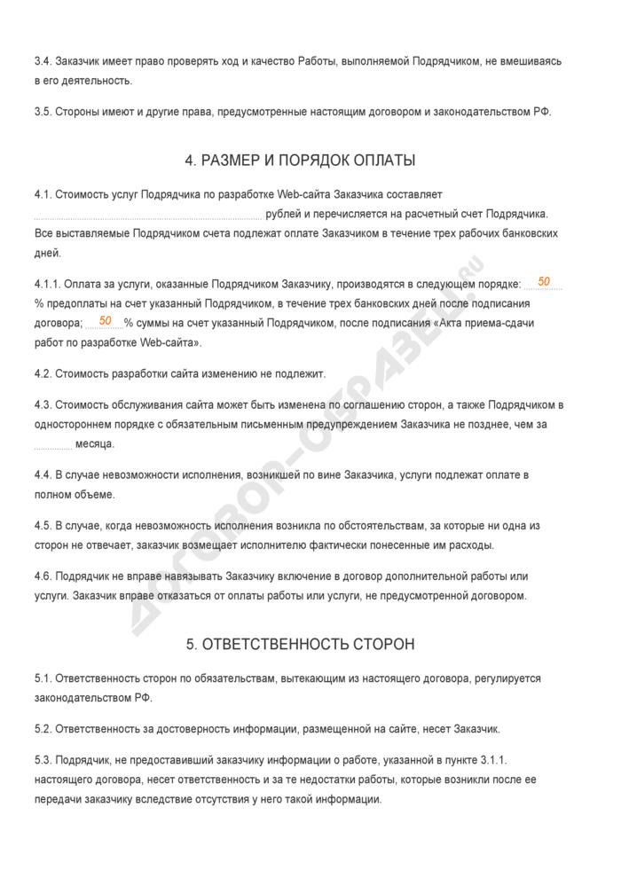Заполненный образец договора подряда на разработку и обслуживание веб-сайта. Страница 3