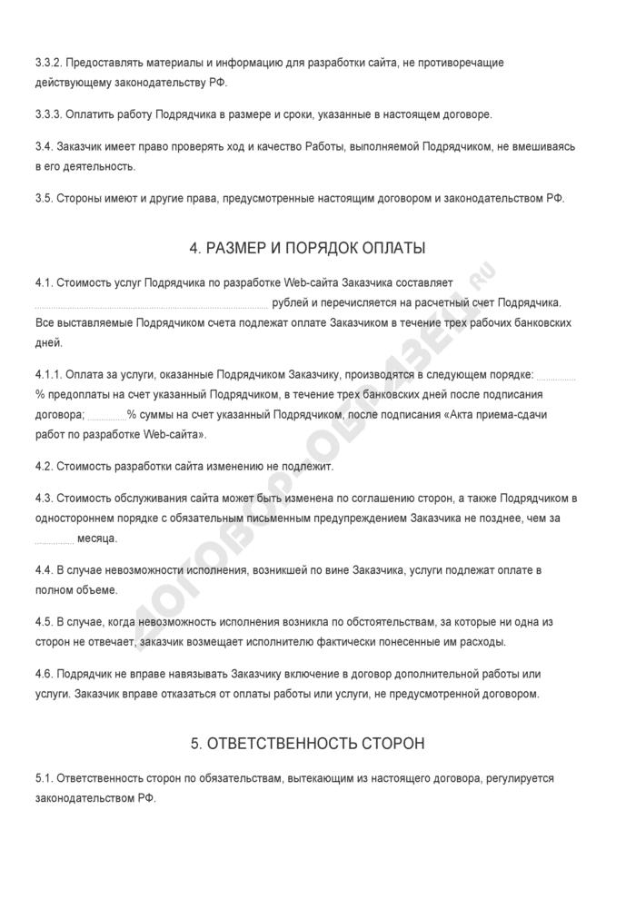 Бланк договора подряда на разработку и обслуживание веб-сайта. Страница 3