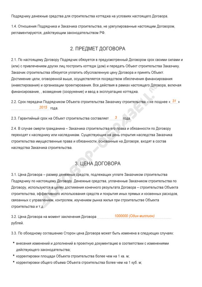 Заполненный образец договора подряда на строительство коттеджа. Страница 2