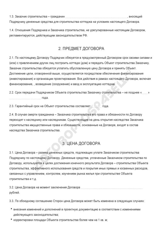 Бланк договора подряда на строительство коттеджа. Страница 2