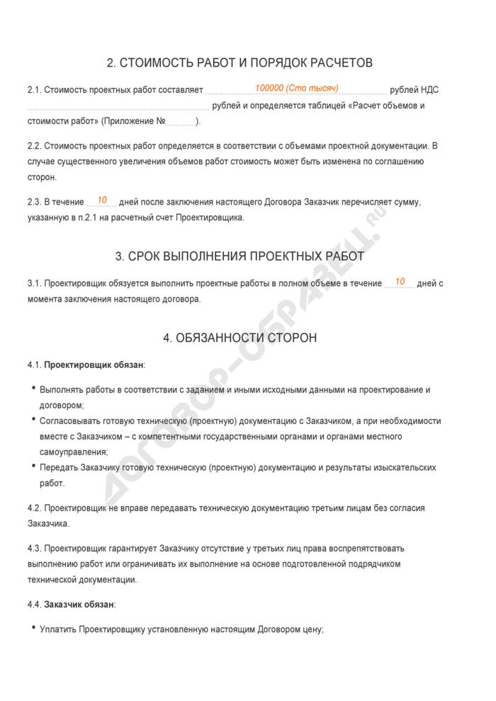 Заполненный образец договора подряда на выполнение проектных работ. Страница 2