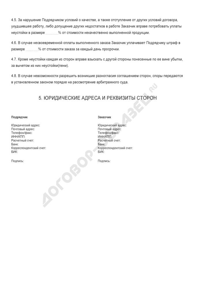 Бланк договора подряда на выполнение работ по производству продукции (между предприятиями). Страница 3
