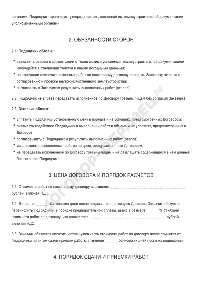 Бланк договора подряда на выполнение работ по внутрихозяйственному землеустройству территории. Страница 2