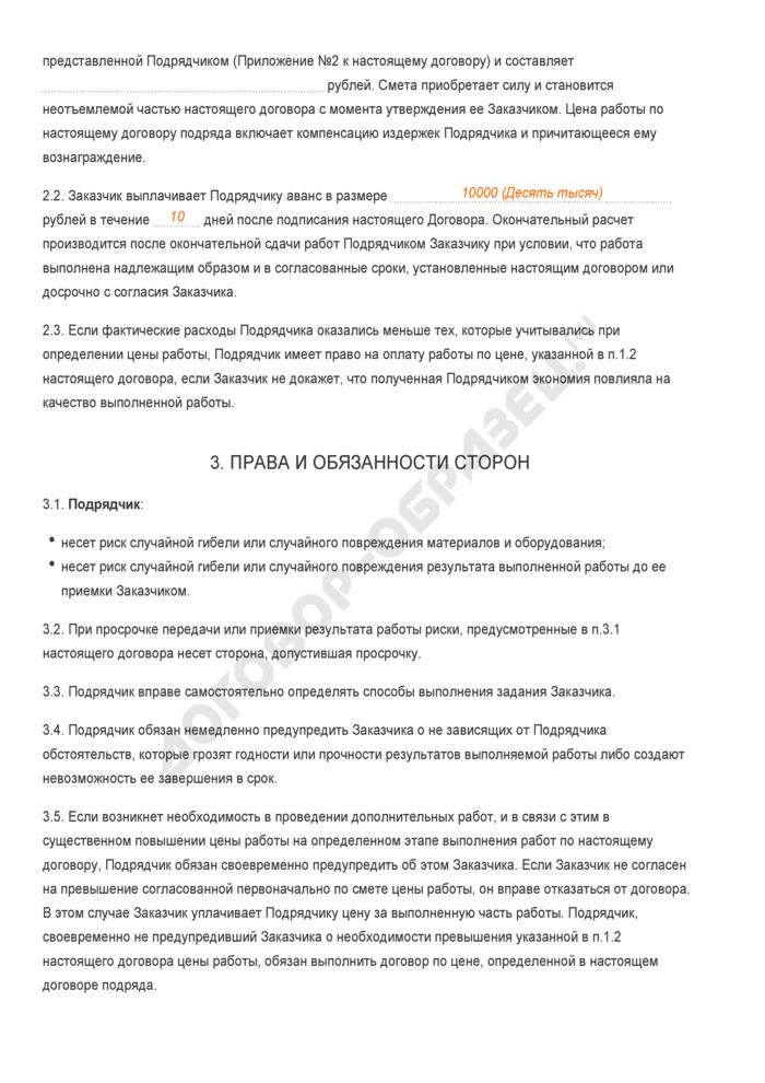 Заполненный образец договора подряда (выполнение работы иждивением подрядчика). Страница 2
