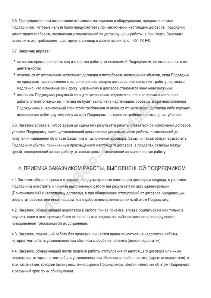 Бланк договора подряда (выполнение работы иждивением подрядчика). Страница 3