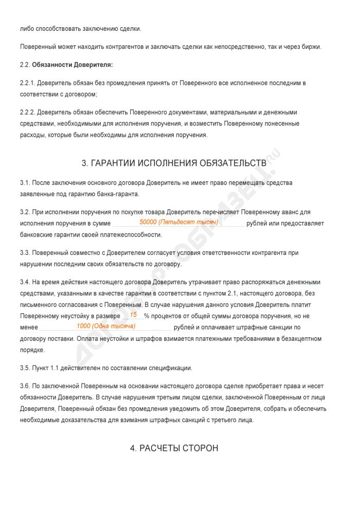 Заполненный образец договора поручения на куплю-продажу товара. Страница 2