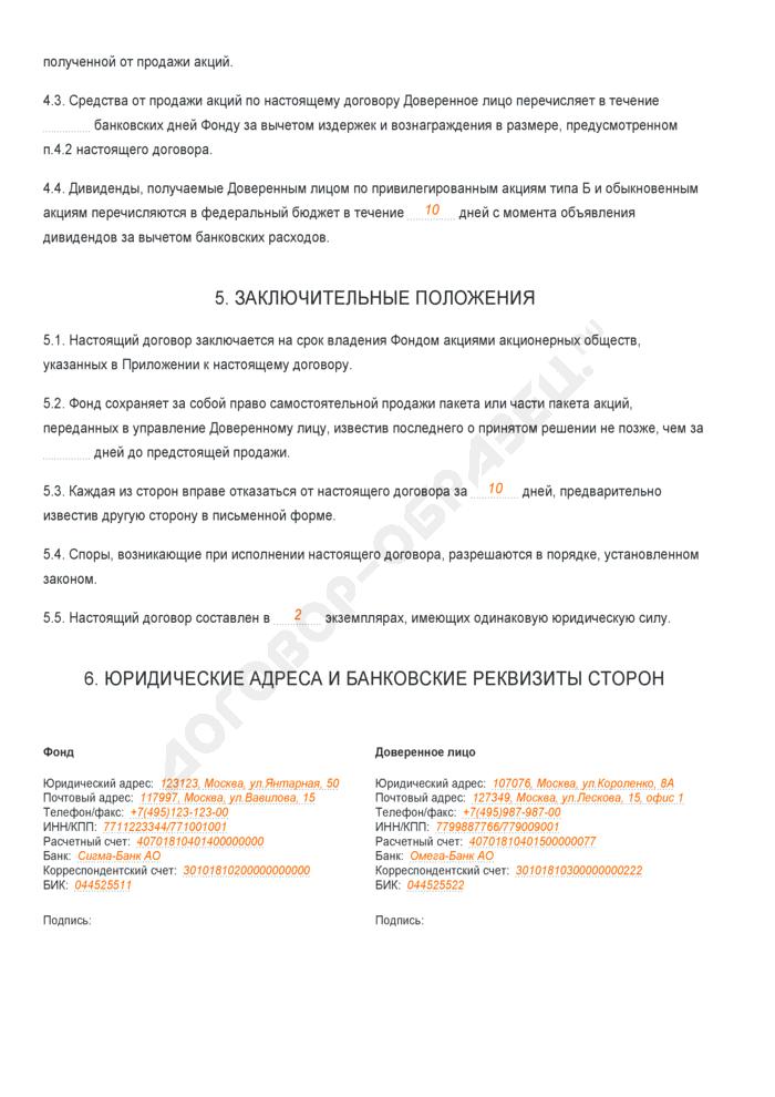 Заполненный образец договора поручения на управление акциями. Страница 3