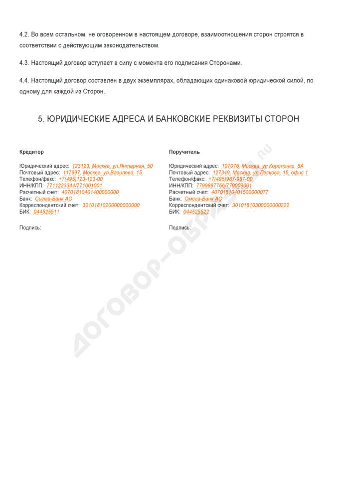Заполненный образец договора поручительства к кредитному договору за исполнение обязательств. Страница 3