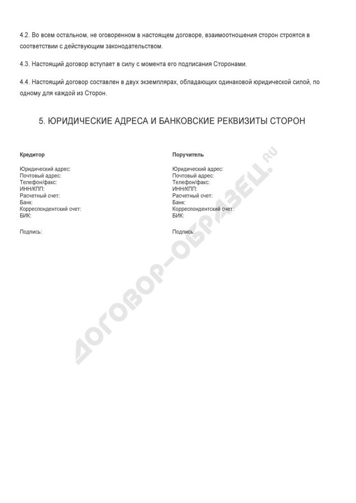 Бланк договора поручительства к кредитному договору за исполнение обязательств. Страница 3