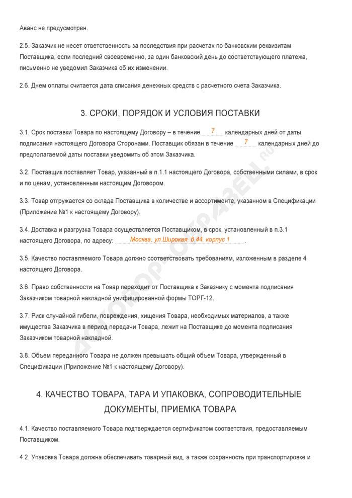 Заполненный образец договора поставки компьютеров, оргтехники и комплектующих. Страница 2