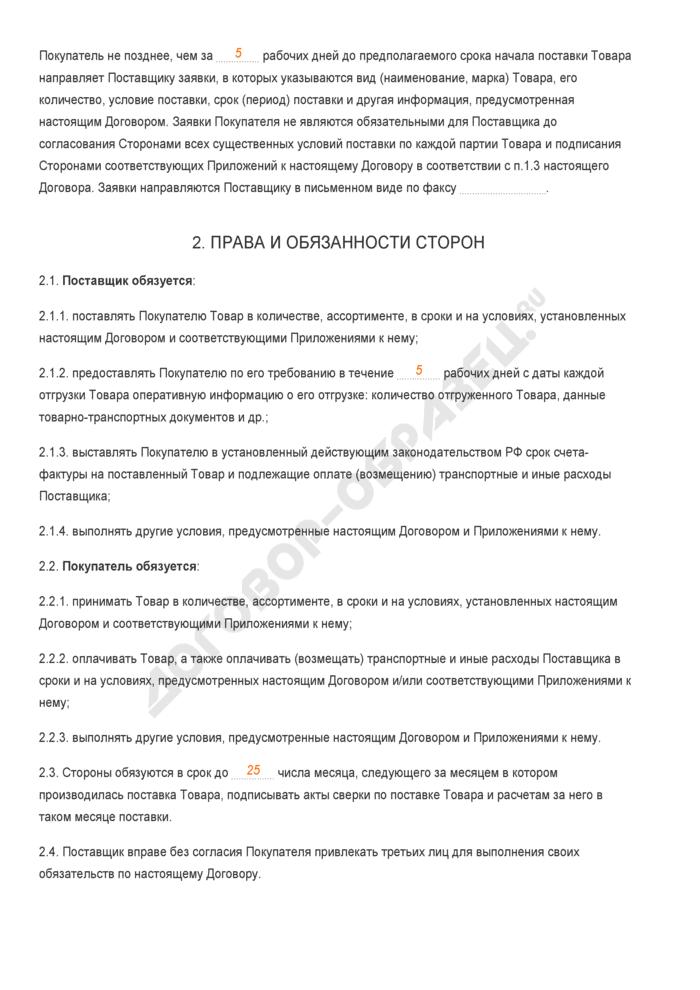 Заполненный образец договора поставки нефтепродуктов. Страница 2