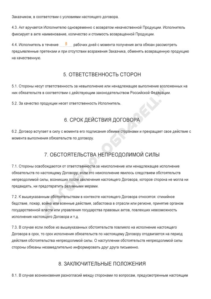 Заполненный образец договора поставки огнетушителей и пожарного оборудования. Страница 3