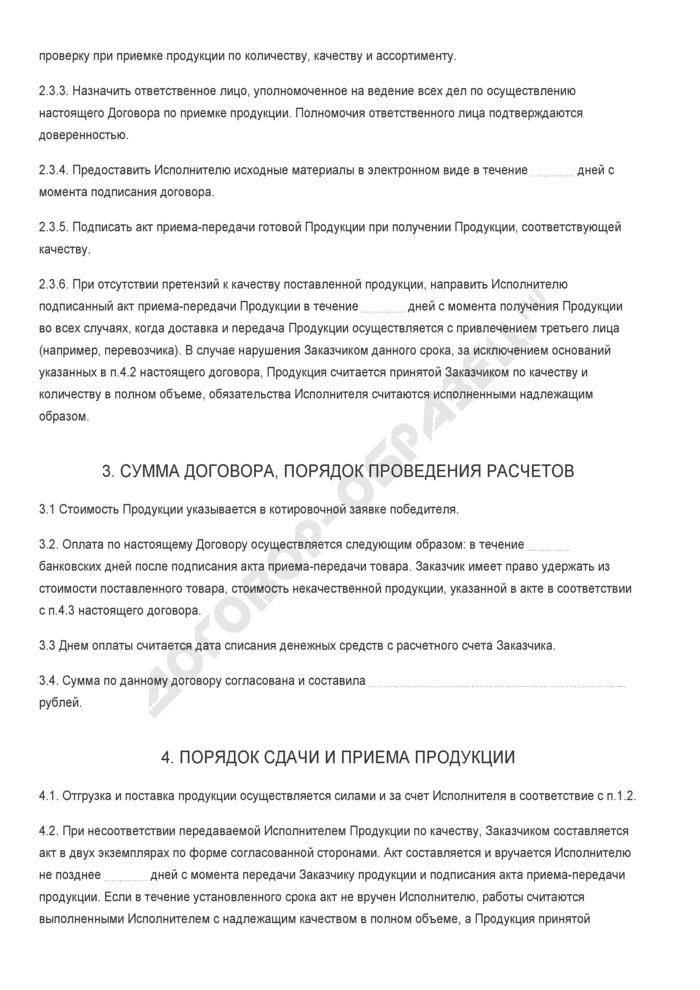 Бланк договора поставки огнетушителей и пожарного оборудования. Страница 2
