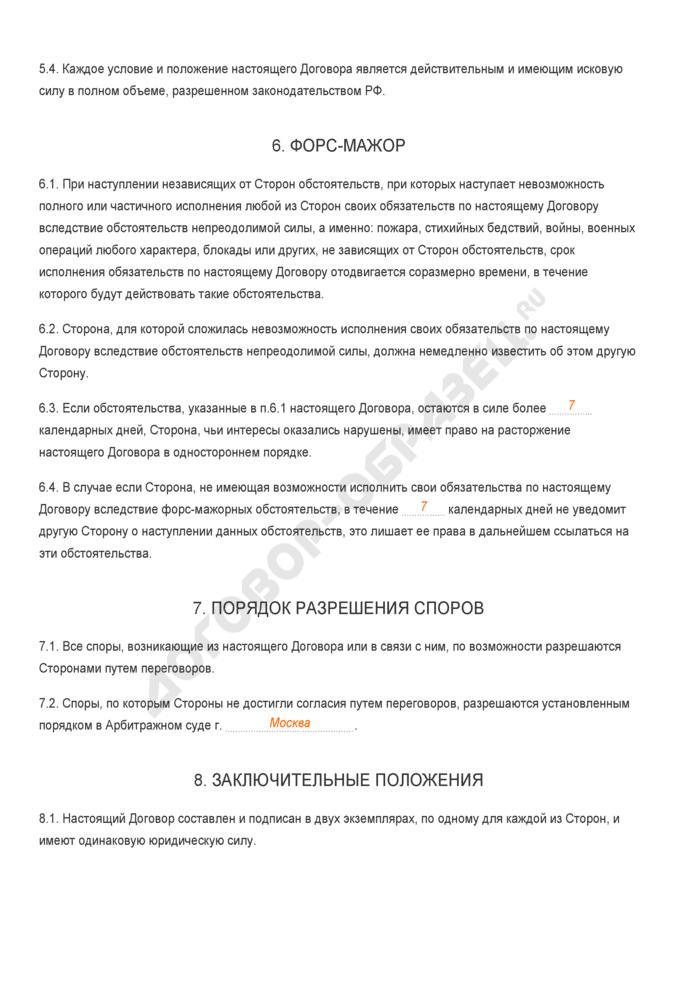 Заполненный образец договора поставки печатной продукции. Страница 3