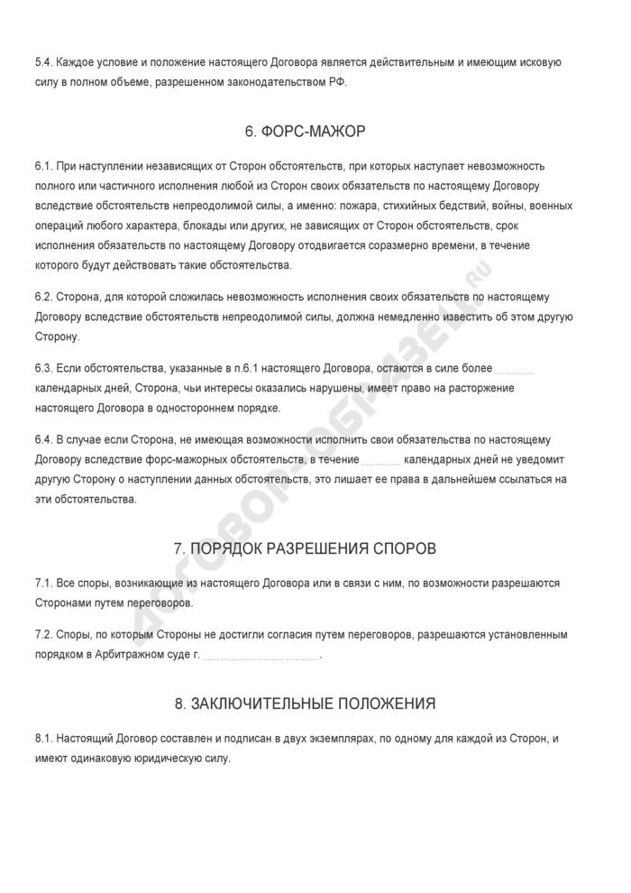 Бланк договора поставки печатной продукции. Страница 3