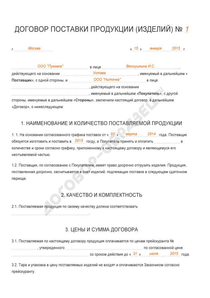 Заполненный образец договора поставки продукции (изделий). Страница 1